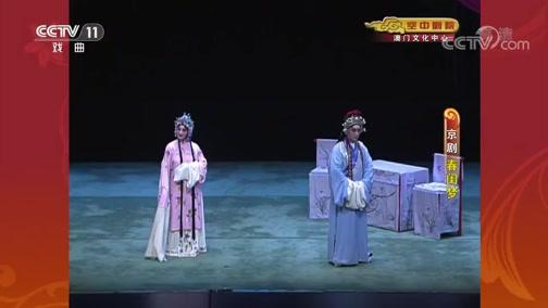 [CCTV空中剧院]京剧《春闺梦》 表演:李海燕 宋小川