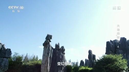 """《地理·中国》 20200702 大地的""""舞台""""4"""