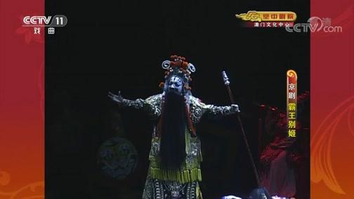 《CCTV空中剧院》 20200702 京剧折子戏专场