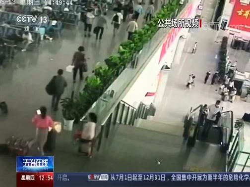 [法治在线]法治现场 车站安检口背包被盗走 调查锁定嫌疑人