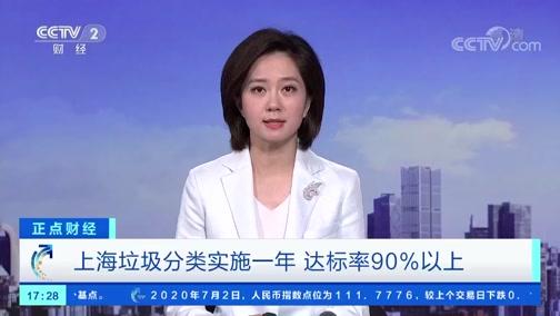 [正点财经]上海垃圾分类实施一年 达标率90%以上