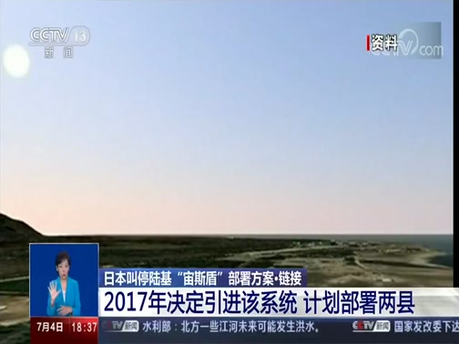 """[共同关注]日本叫停陆基""""宙斯盾""""部署方案·链接 何为陆基""""宙斯盾""""导弹防御系统"""