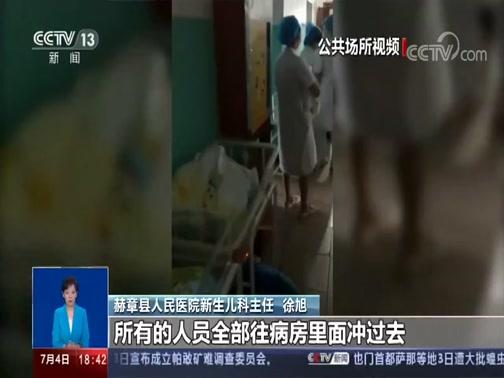 [共同关注]新闻现场·贵州赫章 地震发生时 医护人员紧急转移新生儿