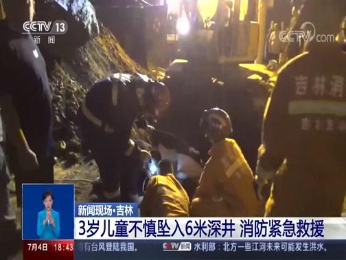 [共同关注]新闻现场·吉林 3岁儿童不慎坠入6米深井 消防紧急救援