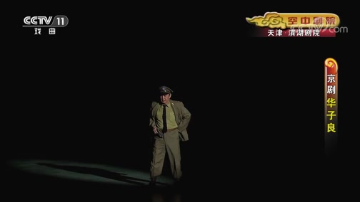 《CCTV空中剧院》 20200704 京剧《华子良》 1/2