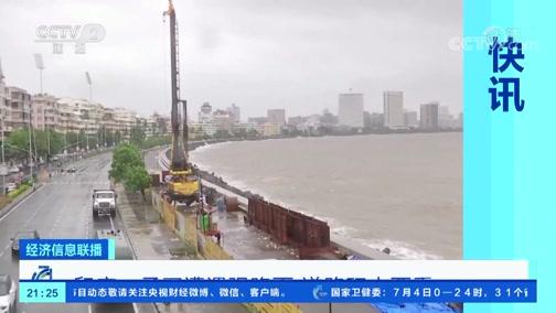 [经济信息联播]快讯 印度:孟买遭遇强降雨 道路积水严重