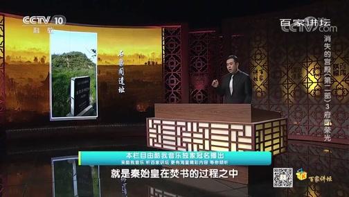 《百家讲坛》 20200705 消失的宫殿(第二部)3 府库荣光