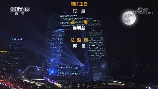 《全球中文音乐榜上榜》 20200704