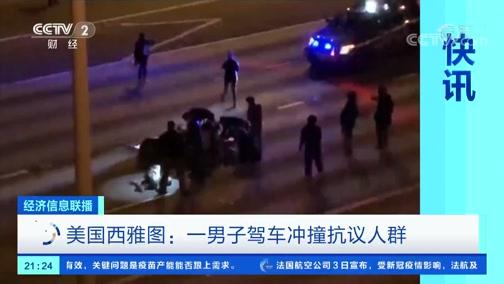 [经济信息联播]快讯 美国西雅图:一男子驾车冲撞抗议人群