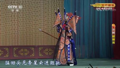 《CCTV空中剧院》 20200705 京剧《麒麟阁》《临江会》 1/2