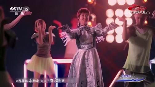 [中国音乐电视]歌曲《万树繁花》 演唱:格格