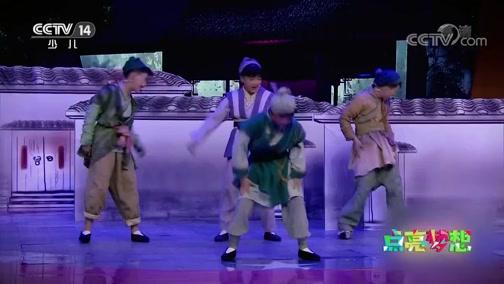[音乐快递]小型原创儿童音乐剧《万户飞天》