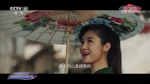 [中国音乐电视]歌曲《我美丽的故乡》 演唱:刘一祯