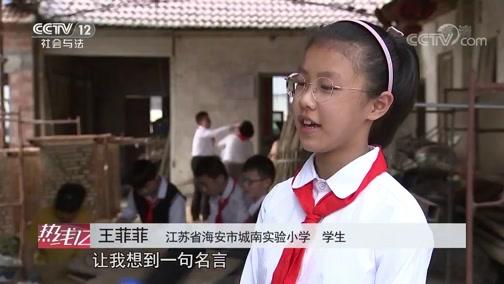 """[热线12]江苏海安:走出课堂走进生活 上好劳动教育这门""""必修课"""""""
