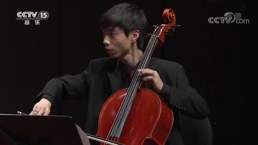 [CCTV音乐厅]《玫瑰探戈》 琵琶:赵聪 小提琴:谢灵杰 刘洋东昇 中提琴:李柄熹 大提琴:李成