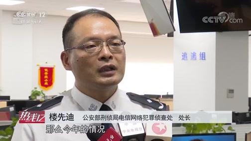 """[热线12]公安部 """"云剑-2020""""打击电信网络诈骗犯罪再出重拳"""
