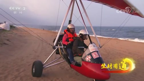 [生财有道]有趣又刺激 这项海上运动带您体验在大海上飞翔的感觉