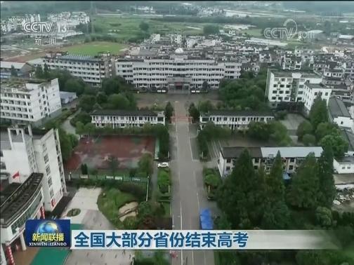 [视频]全国大部分省份结束高考