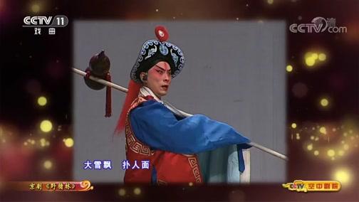 《CCTV空中剧院》 20200708 京剧《野猪林》(访谈)