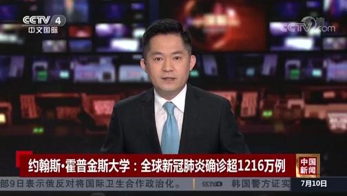 [中国新闻]世卫组织:全球新冠肺炎确诊超1187万例