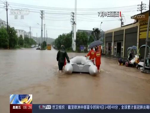 [朝闻天下]暴雨持续 救援抢险在行动央视网2020年07月10日 06:44