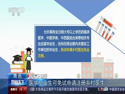 [朝闻天下]简讯央视网2020年07月10日 06:31