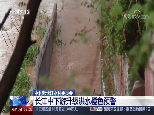 [朝闻天下]水利部 长江中下游干流及太湖水位持续超警央视网2020年07月10日 06:36