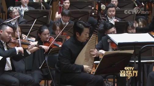 [CCTV音乐厅]《第二琵琶协奏曲 西域交响》一 漠鸣 琵琶:张强 指挥:陈琳 协奏:中央音乐学院交响乐团
