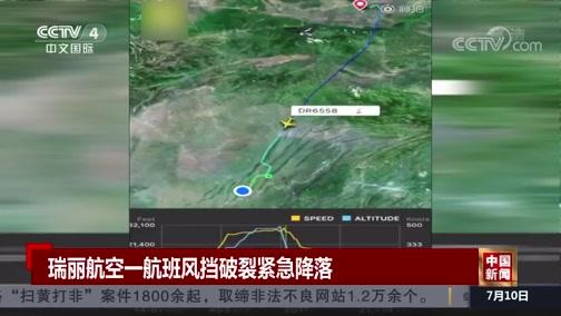 [中国新闻]瑞丽航空一航班风挡破裂紧急降落