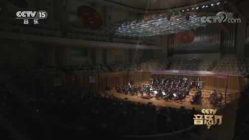 [CCTV音乐厅]《第二琵琶协奏曲 西域交响》三 绿洲 琵琶:张强 指挥:陈琳 协奏:中央音乐学院交响乐团