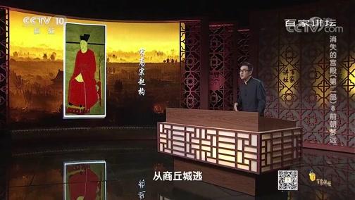 [百家讲坛]宋高宗赵构逃到临安建宫殿的心路历程