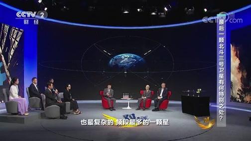 [对话]最后一颗北斗三号卫星有何特别之处?