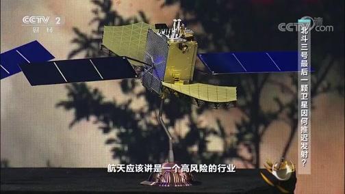 [对话]北斗三号最后一颗卫星因何推迟发射?