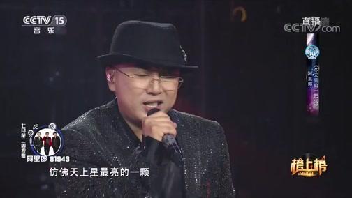 [全球中文音乐榜上榜]歌曲《冬天里的一把火》 演唱:阿里郎