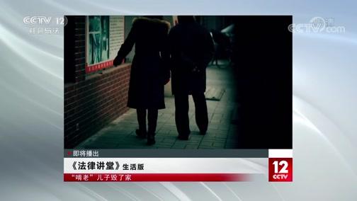 """《法律讲堂(生活版)》 20200712 """"啃老""""儿子毁了家"""