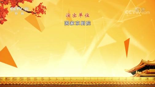 《CCTV空中剧院》 20200713 新编历史剧《大漠苏武》 2/2