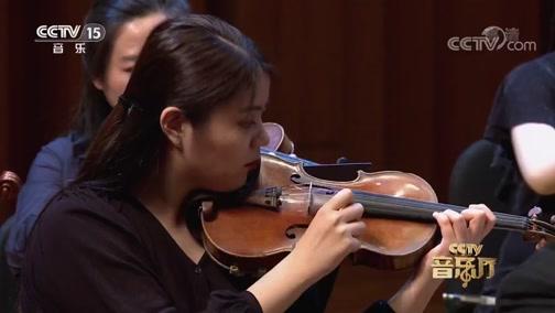[CCTV音乐厅]《简易交响曲》第二乐章 滑稽的拨奏 指挥:李心草 演奏:国家大剧院管弦乐团