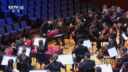 [CCTV音乐厅]《D大调第一交响曲》第一乐章 指挥:李心草 演奏:国家大剧院管弦乐团