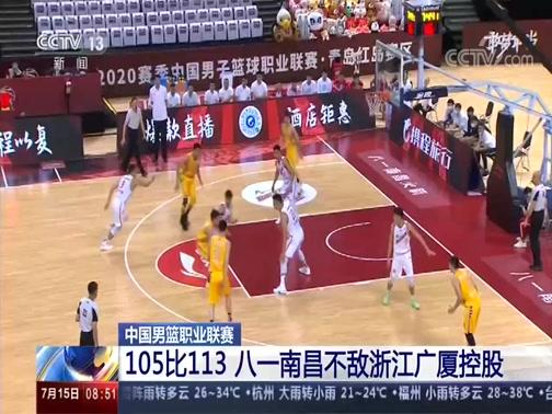 [朝闻天下]中国男篮职业联赛 105比113 八一南昌不敌浙江广厦控股