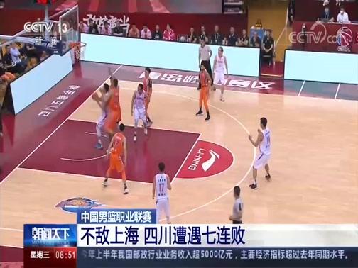 [朝闻天下]中国男篮职业联赛 不敌上海 四川遭遇七连败