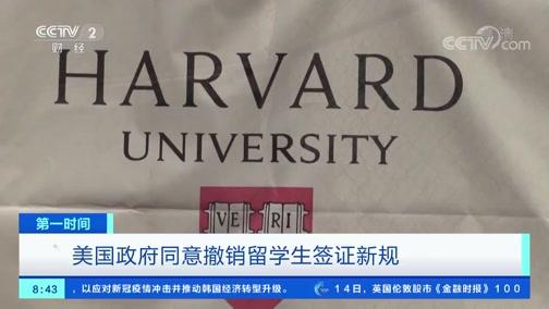 [第一时间]美国政府同意撤销留学生签证新规
