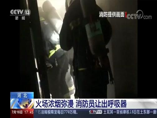 [新闻直播间]河北 居民家中失火5人被困 消防紧急救援