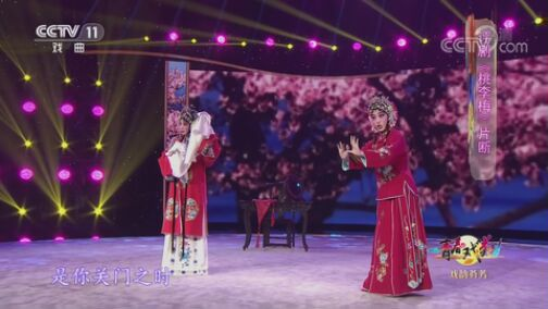 青春戏苑 20200817 京韵芬芳