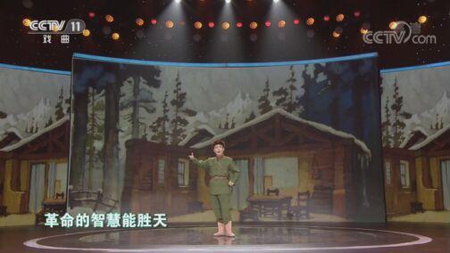 [梨园闯关我挂帅]现代京剧《智取威虎山》选段 演唱:任志宏