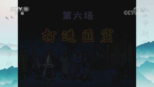 [CCTV空中剧院]现代京剧《智取威虎山》 第六场 打进匪窟