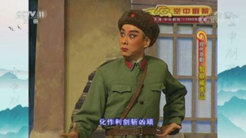 《CCTV空中剧院》 20200801 现代京剧《智取威虎山》 1/2