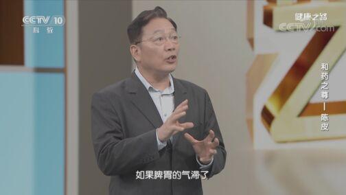 《健康之路》 20200802 和药之尊——陈皮