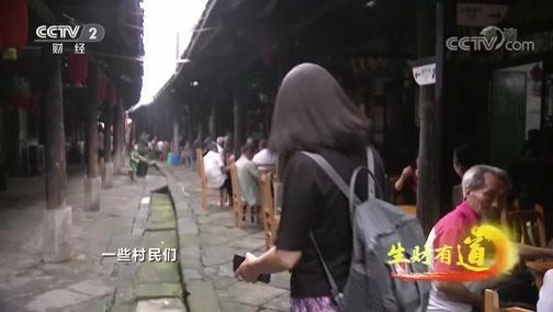 """[生财有道]""""船形街""""始建于明代崇祯年间"""