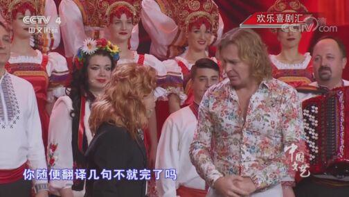 《中国文艺》 20200805 欢乐喜剧汇