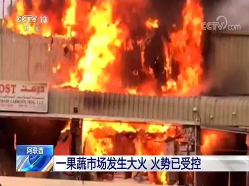 [新闻30分]阿联酋 一果蔬市场发生大火 火势已受控央视网2020年08月06日 12:33